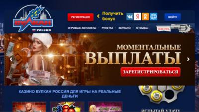 Казино и парижская романтика в онлайн казино Вулкан Россия