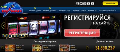 Особенности мобильного казино Вулкан Vip