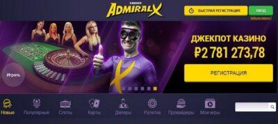 Игровые автоматы с высоким коэффициентом отдачи в казино Адмирал Х