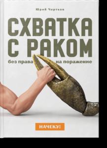 Обзор книги про рак Ю. Черткова