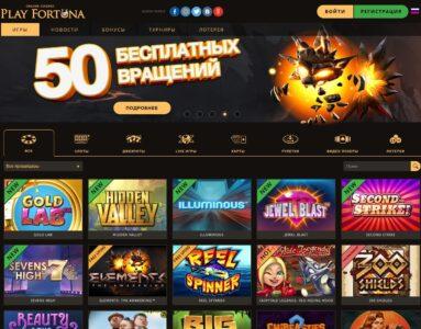 Процесс регистрации в казино Плей Фортуна