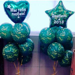Коллекция воздушных шаров «Дембель»